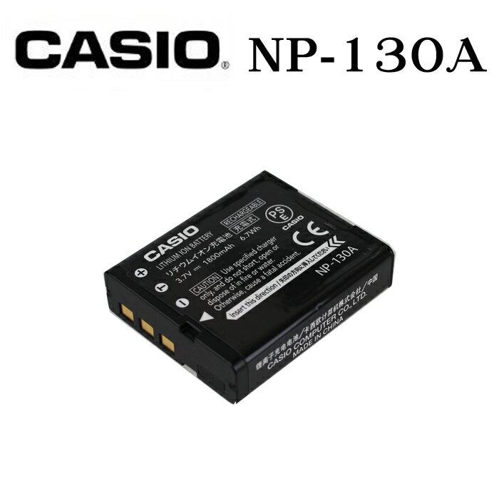 【現貨供應】Casio NP-130A/NP130A/NP130 原廠數位相機鋰電池for:EX-ZR100 , EX-ZR310 , EX-ZR410 , EX-FC300S , EX-ZR200 , EX-H30