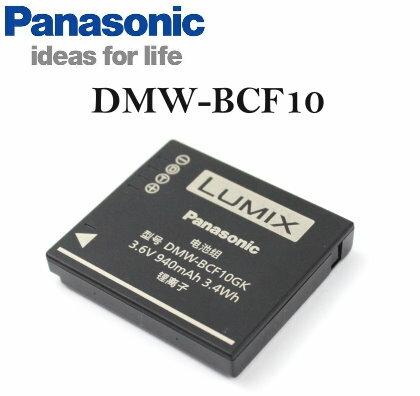 【現貨供應】Panasonic Lumix DMW-BCF10 BCF10E/原廠電池/原廠數位相機電池~3.7V  940mAh/DMC-FS6/FS7 FX550/FX580 FX40/FX48/TS1