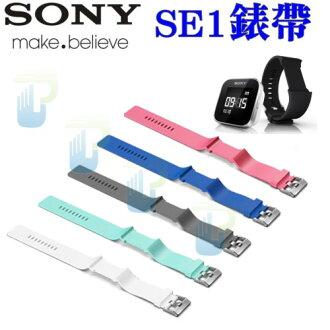 【繽紛一夏】SONY Smart Watch / MN2 / MN-2 原廠多功能藍牙手錶 專用錶帶 SE1 ~五色可選