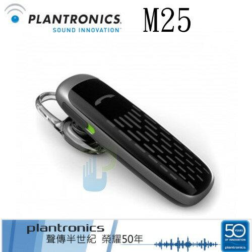 【遠寬公司貨】Plantronics  M25 藍芽耳機 雙待機抗噪A2DP藍牙耳機~適用:iPhone 4S/HTC/Samsung 智慧型手機~指定店家全館下殺