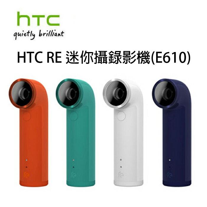 【快速到貨】HTC RE (E610) 迷你無線藍芽攝錄影機~ 內附8G記憶卡 IPX7防水/147度超廣角/縮時錄影