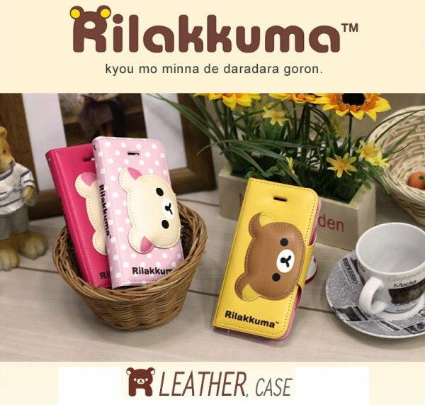 【Rilakkuma】韓國進口 Apple iPhone 5 /5S /iPhone5 大頭懶懶熊 側掀皮套/保護套