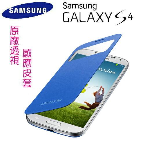 【東訊公司貨】SamsungGalaxyS4i9500(深藍色)原廠SVIEW透視感應皮套保護套