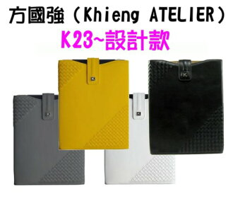 【方國強~設計款 】☆Khieng ATELIER ☆K23 Leather Envelope for NEW iPad/iPad 2 編織皮革保護套☆真皮材質☆超薄設計~