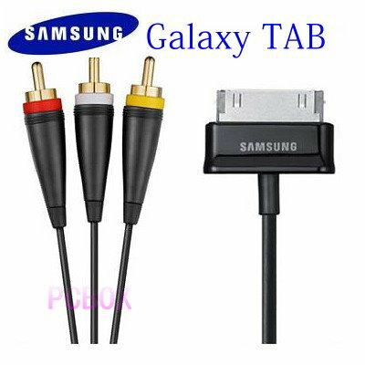 (限量出清)SAMSUNG Galaxy TAB P1000 原廠 TV-OUT 傳輸線(聯強吊卡裝)-3C家電人氣商品特推
