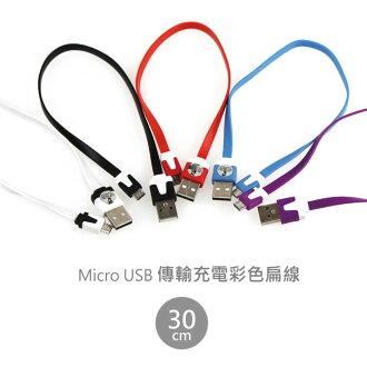 【PC-BOX】炫彩四射 MicroUSB 30CM傳輸充電線~扁平Cable 不打結耐用10倍,適用:HTC/Samsung/LG/SONY....智慧型手機