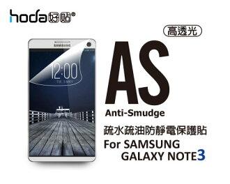 【hoda~AS】Samsung Galaxy NOTE 3/N900/N9000 亮面疏水疏油高透光抗刮螢幕保護貼 ~ 抗刮耐磨