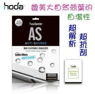 【hoda ~AS】Samsung NOTE 8.0/N5100(3G版) AS 疏水疏油Anti-Smudge高透光抗刮螢幕保護貼 ~ 抗刮耐磨~市售第一品牌
