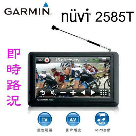 PC-BOX:GarminNuvi2585T全新5吋時尚薄型數位電視即時路況衛星導航