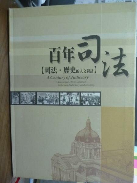 ~書寶 書T2/大學法學_QXL~百年司法_司法院