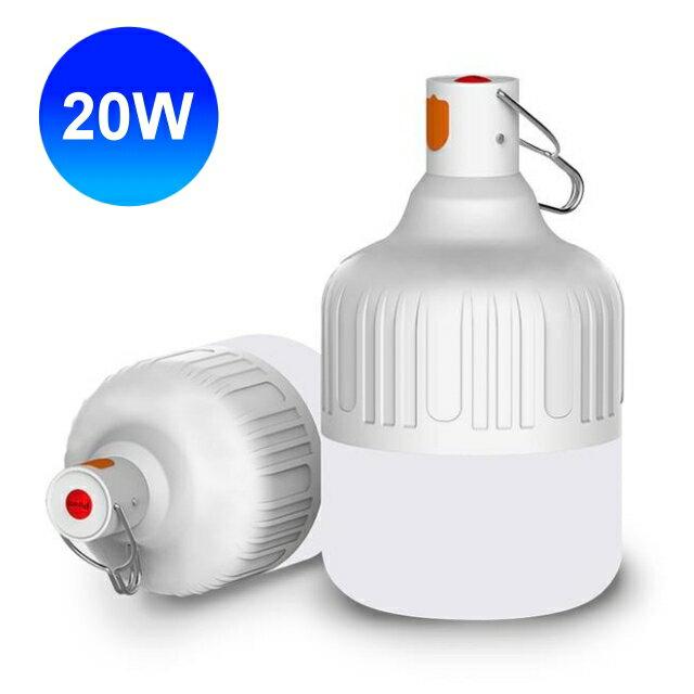 阿宏拍賣 智能充電懸掛式LED燈泡 20W USB充電燈泡 LED燈泡 USB燈泡 手電筒 充電式 探照燈 照明燈 手提燈