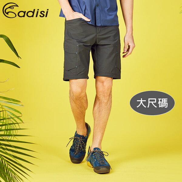 ADISI男彈性快乾休閒可拆兩截褲AP1811080-1(3XL~5XL)大尺碼城市綠洲專賣(Coolfree、排汗、透氣快乾)