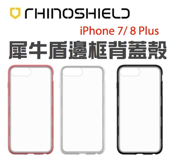 犀牛盾MOD邊框背蓋二合防摔保護殼foriPhone87Plus5.5吋