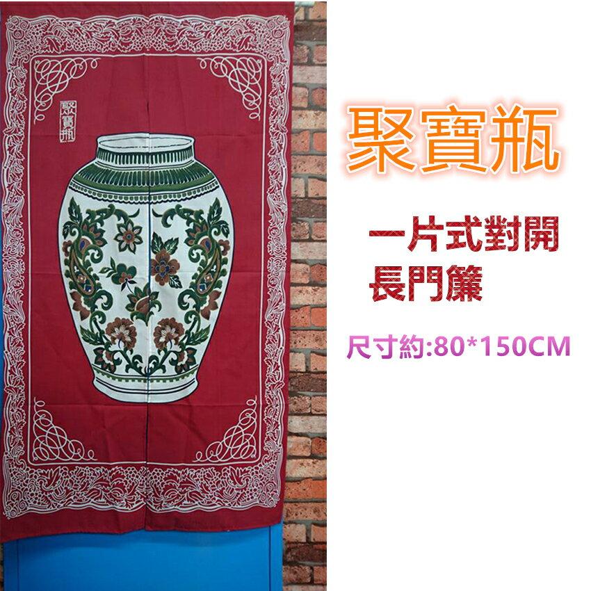 599^~紅色日式聚寶瓶布長門簾,尺寸約80^~150公分,一片式對開門簾壁簾掛簾裝飾簾,