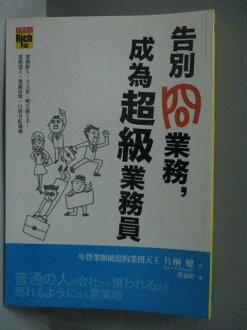 【書寶二手書T1/行銷_KNF】告別冏業務,成為超級業務員_片桐健