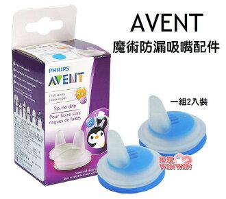 AVENT 魔術防漏吸嘴配件、企鵝水杯,親乳感玻璃奶瓶、親乳感P.P奶瓶~都適用