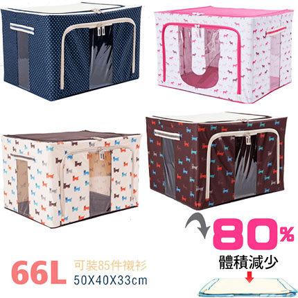 Loxin【BH0710】牛津布鐵架摺疊收納箱66L 衣服衣物整理箱 鋼架百納箱 鋼骨收納箱