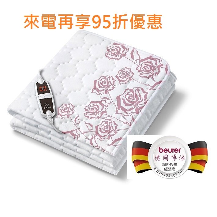 德國博依銀離子抗菌電毯 (單人/定時)TP60送小白兔暖暖包10入