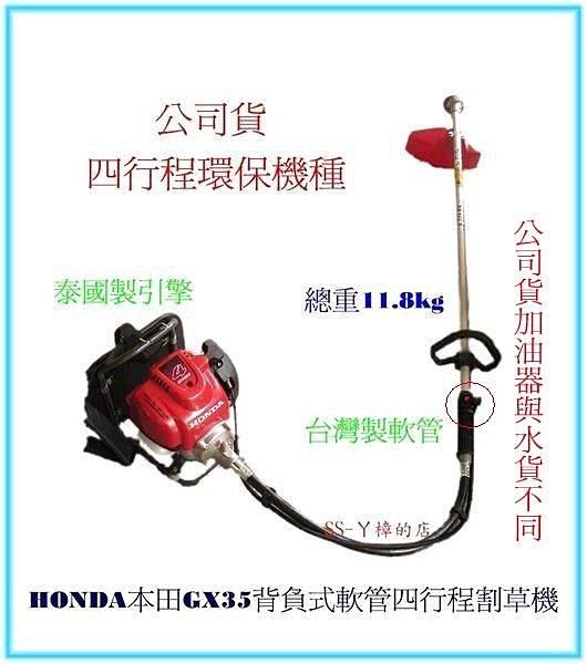 HONDA本田GX35背負式軟管四行程割草機(公司貨KM435B)-環保(含稅價)