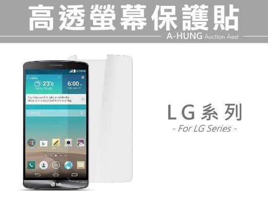 【LG系列】高透亮面 螢幕保護貼 LG G5 G4 G3 Optimus G Pro 2 保護膜