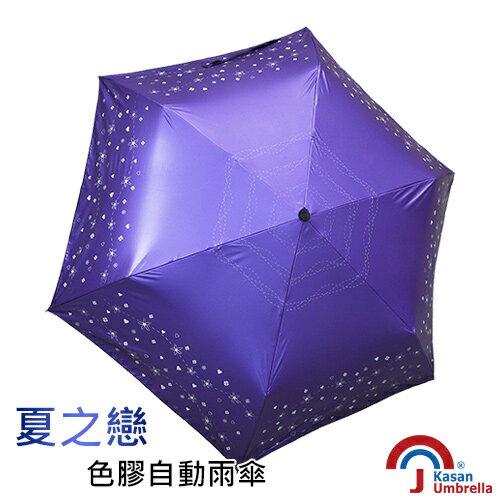 ^~Kasan^~ 夏之戀色膠自動雨傘~紫色