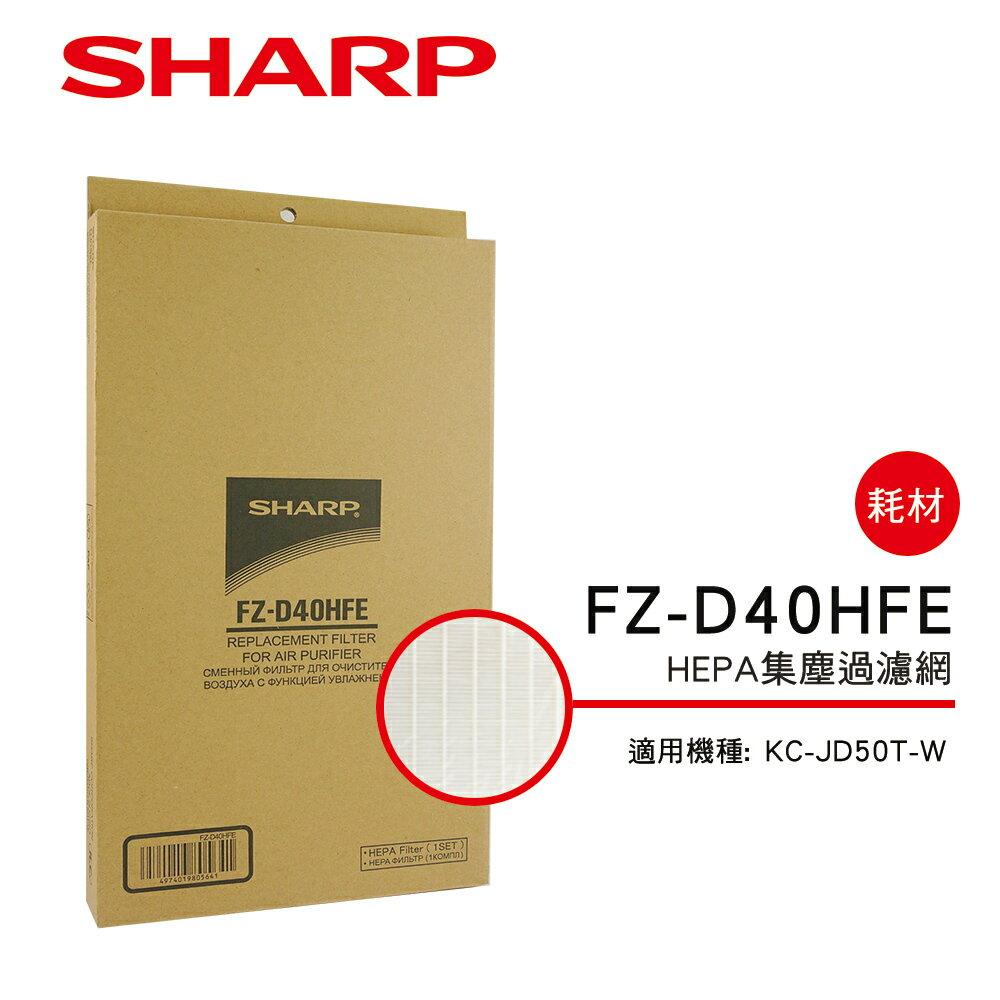【SHARP 夏普】KC-JD50T-W專用HEPA濾網 FZ-D40HFE - 限時優惠好康折扣