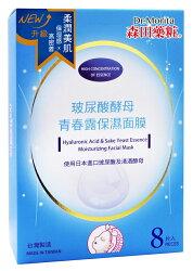森田藥粧 玻尿酸酵母青春露保濕面膜8片入