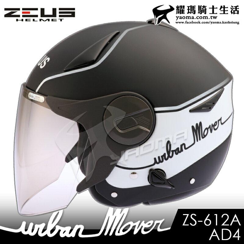 贈好禮 ZEUS安全帽 ZS-612A AD1 消光黑白 內藏墨鏡 防雨止水條 半罩帽 3 / 4罩 通勤 耀瑪騎士機車部品 1