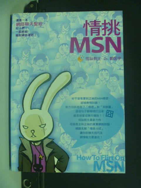 ~書寶 書T2/兩性關係_ODS~情挑MSN_鄭匡宇