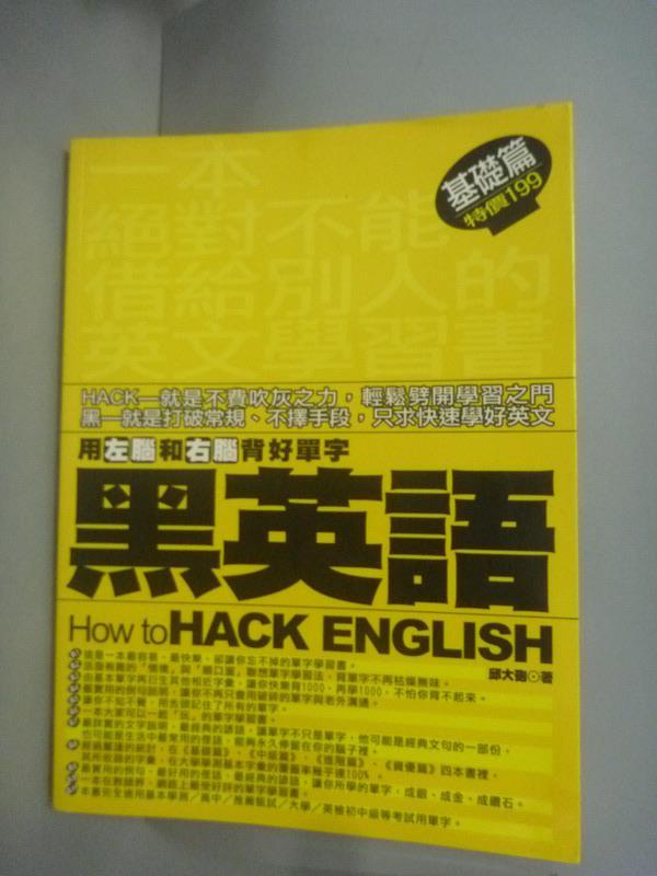 【書寶 書T9/語言學習_ZES】黑英語 基礎篇 :用左腦和右腦背好單字_邱大砲