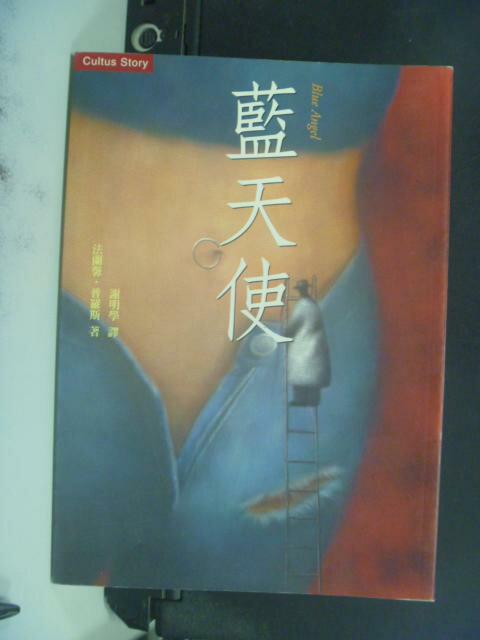 ~書寶 書T2/翻譯小說_LCB~藍天使_法蘭馨‧普羅斯