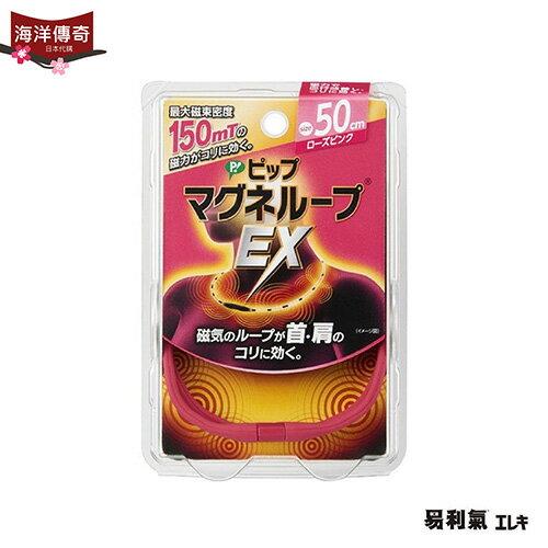 【海洋傳奇】【日本出貨】易利氣 EX 磁力項圈 - 45cm /  50cm 粉色加強版 1