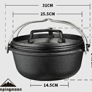 美麗大街【107051644】柯曼付收納袋露營野炊必備荷蘭鍋鑄鐵鍋