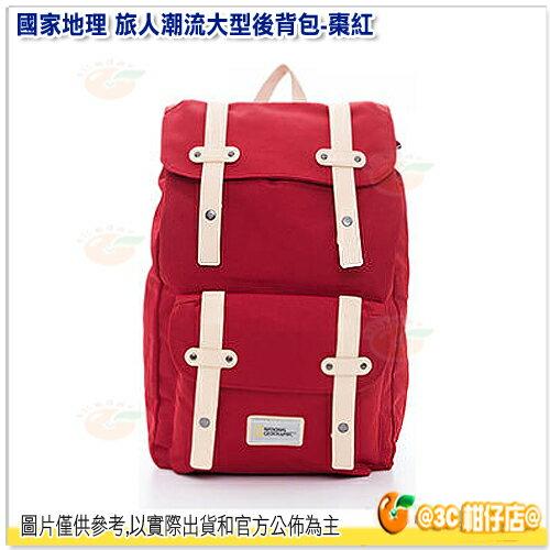 國家地理NationalGeographic旅人潮流大型後背包棗紅色公司貨NGS-LG-N07302.35A