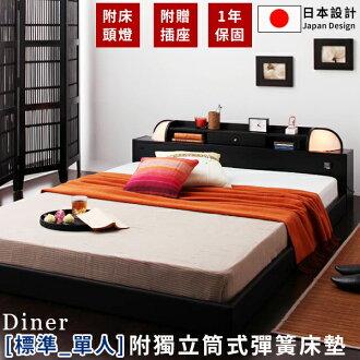 床 床墊【Y0041】Diner附床頭燈、插座的低床(附獨立筒式彈簧床墊[標準])_單人 完美主義