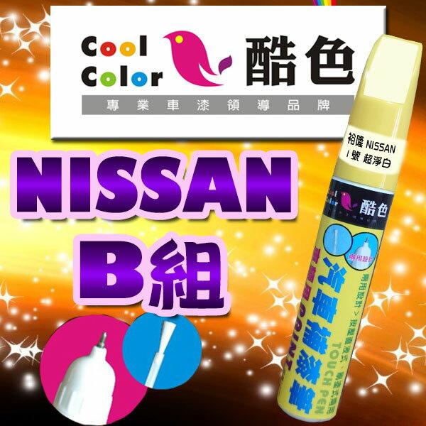 NISSAN 裕隆車色 量身訂製專區-B組,酷色汽車補漆筆,各式車色均可訂製,車漆修補,專業色號調色