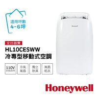 Honeywell 4-6坪 DIY冷專型 移動式空調 10000BTU HL10CESWW 移動式冷氣 Honey-秀翔電器SS3C-3C特惠商品