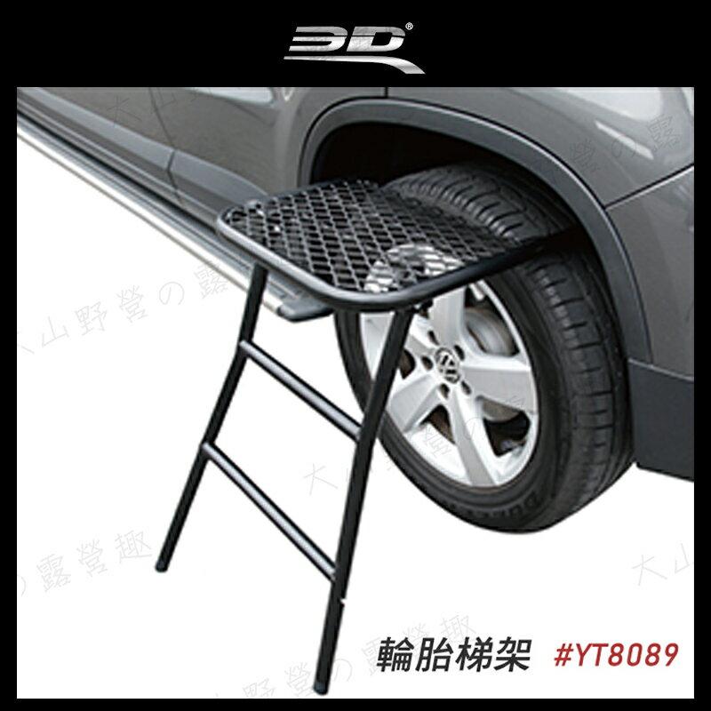 【露營趣】3D YT8089 輪胎梯架 掛式輪胎梯架 掛式梯架 便利梯架