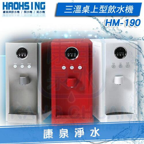 【康泉淨水】豪星牌 HM-190 桌上型數位智慧三溫飲水機 ~ 內置五道RO淨水器《免費安裝》享分期0利率