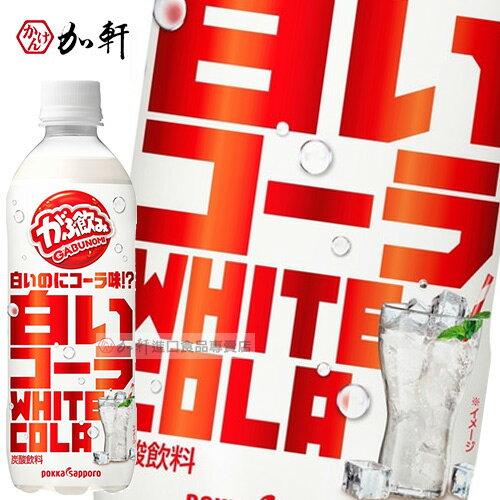 加軒進口食品:《加軒》日本POKKA白色可樂白可樂★1月限定全店699免運
