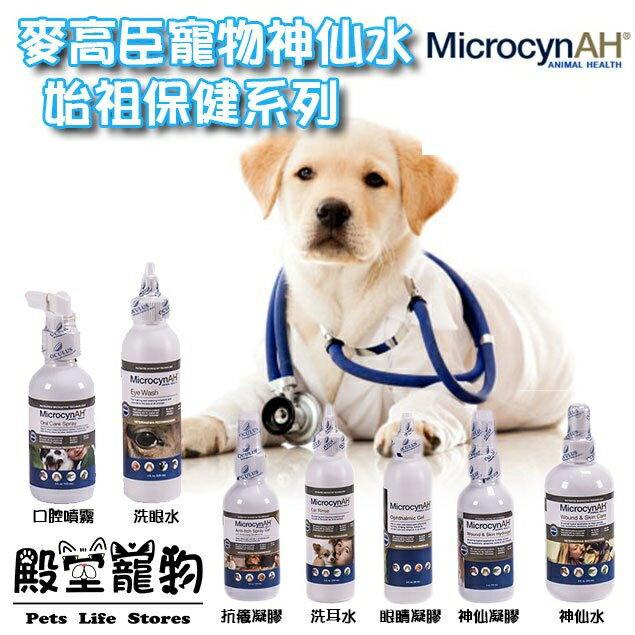 【殿堂寵物】MicrocynAH 麥高臣寵物神仙水始祖保健系列