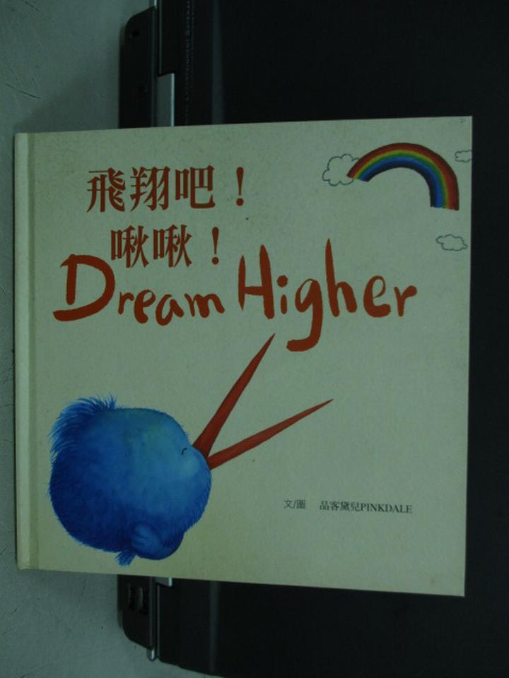 【書寶二手書T7/國中小參考書_KQK】飛翔吧!啾啾Dream High_原價350