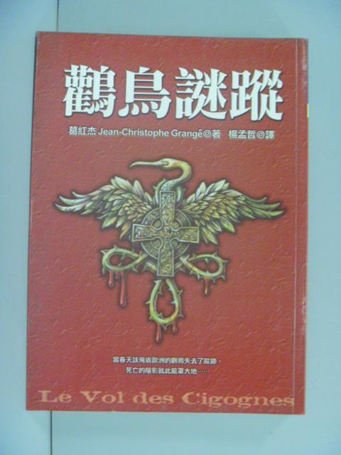 【書寶二手書T1/一般小說_GCI】鸛鳥謎蹤_葛紅杰