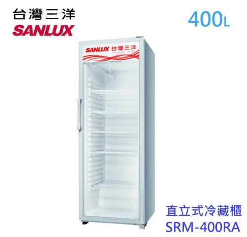 KABO佳麗寶家電批發 【佳麗寶】-(台灣三洋SANLUX)400L直立式冷藏櫃(SRM-400RA)