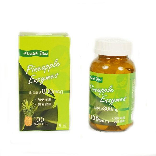 山根鳳梨酵素 (100粒/盒) 富含維生素C