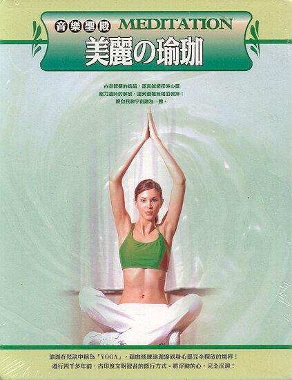 音樂聖殿 美麗瑜珈