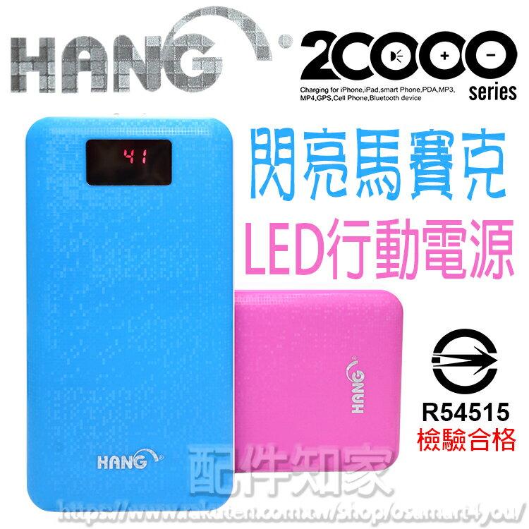 【馬賽克】HANG X6 20000mAh 液晶電量顯示行動電源/雙輸出/雙LED手電筒/通過驗證/移動電源/備用電池/LED★Samsung HTC SONY OPPO APPLE 小米-ZY