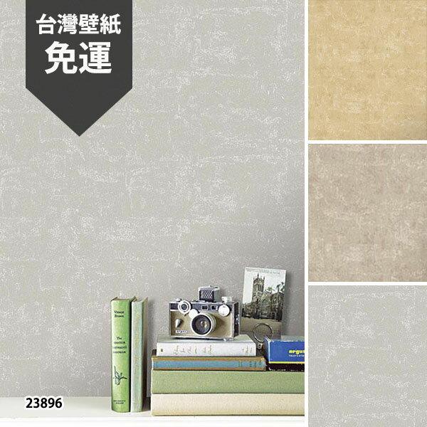 壁紙屋本舖:素色寢室客廳台灣壁紙23893,23894,23896