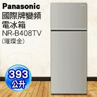 Panasonic國際牌 393L雙門變頻冰箱 NR-B408TV-H 璀璨金