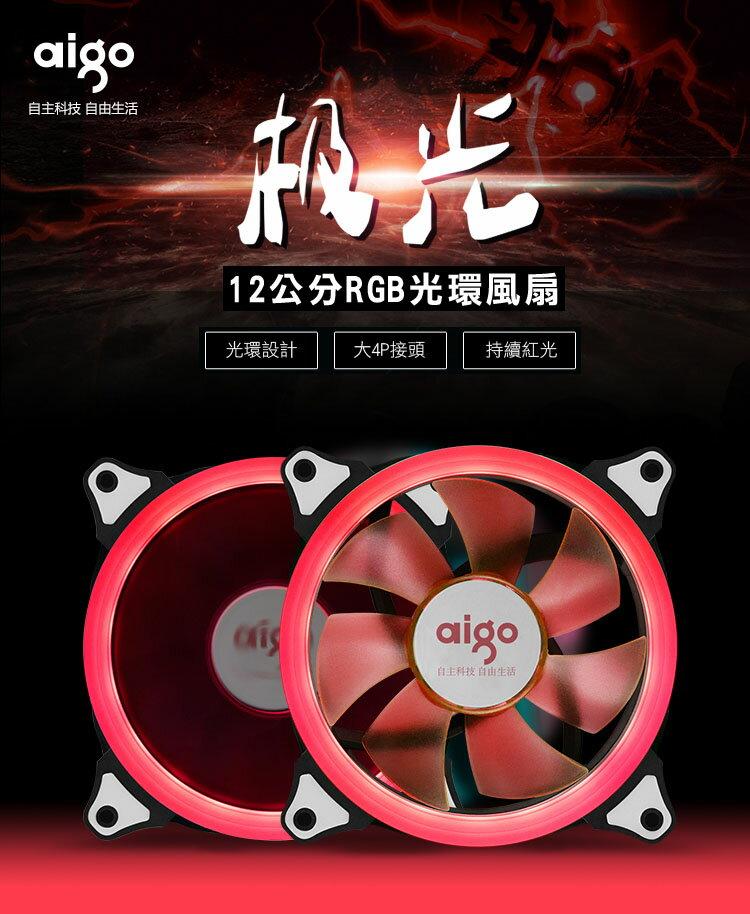 ~迪特軍3C~aigo 極光 LED 散熱風扇 12CM 紅極光 大4P接頭 持續紅光 電